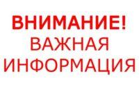 kartinki-vazhnaya-informatsiya-2