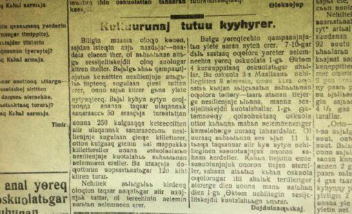 Фото-6.-Статья-КЫЫМ-1931-22-июня