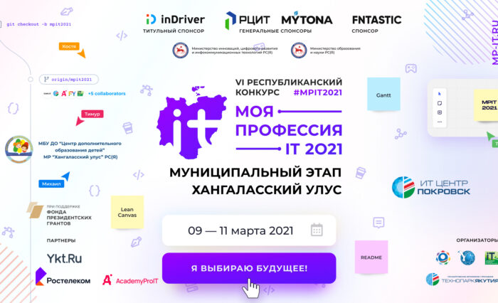 mpit2021-проектор